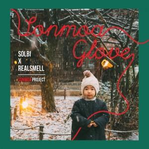 솔비x리얼스멜(REALSMELL) [싱글] - 손모아 장갑 [REC,MIX,MA] Mixed by 김대성